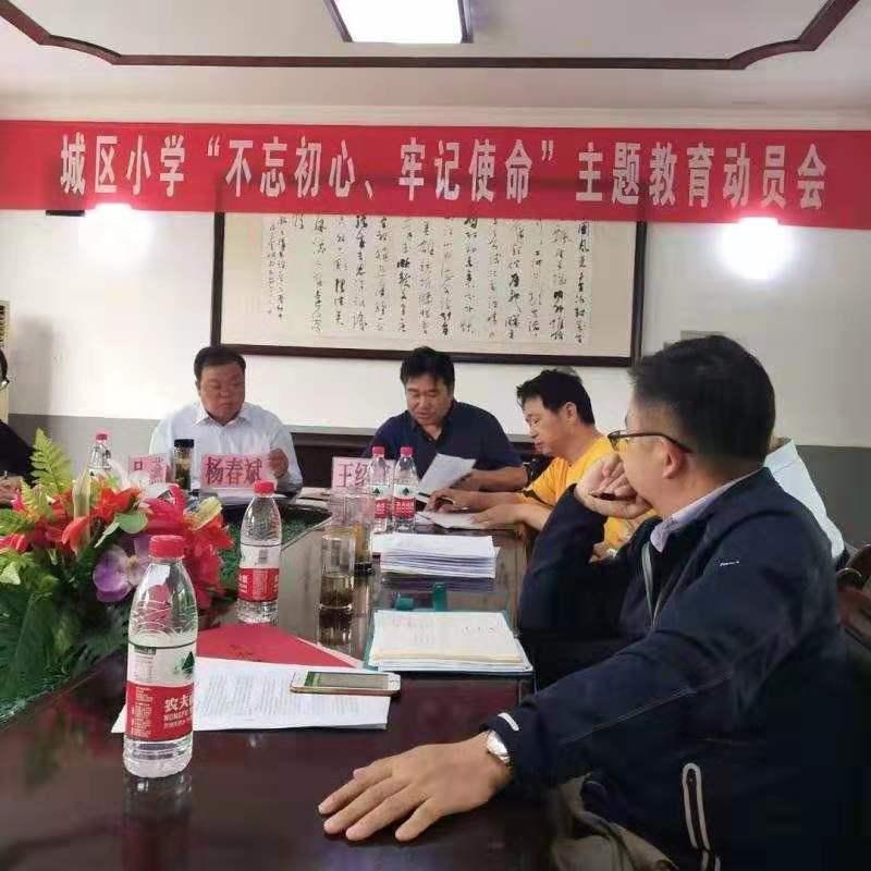 """宝应城区小学党总支开展""""不忘初心,牢记使命"""" 主题教育动员会"""