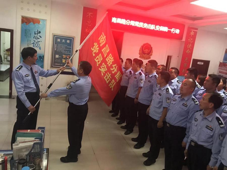 洛阳公安南昌路分局为国庆安保党员突击队授旗