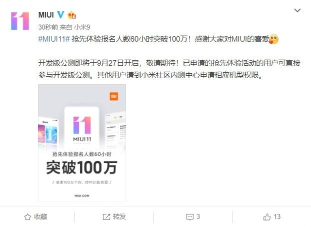 史无前例 MIUI11开发版内测申请人数破百万