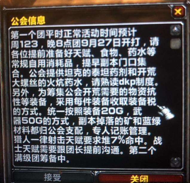 """魔兽世界:DKP团加入""""装备税"""",一件装备需交20G,这真的合理?"""