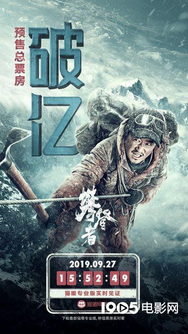 《攀登者》预售总票房已经破亿 距离上映还有2天