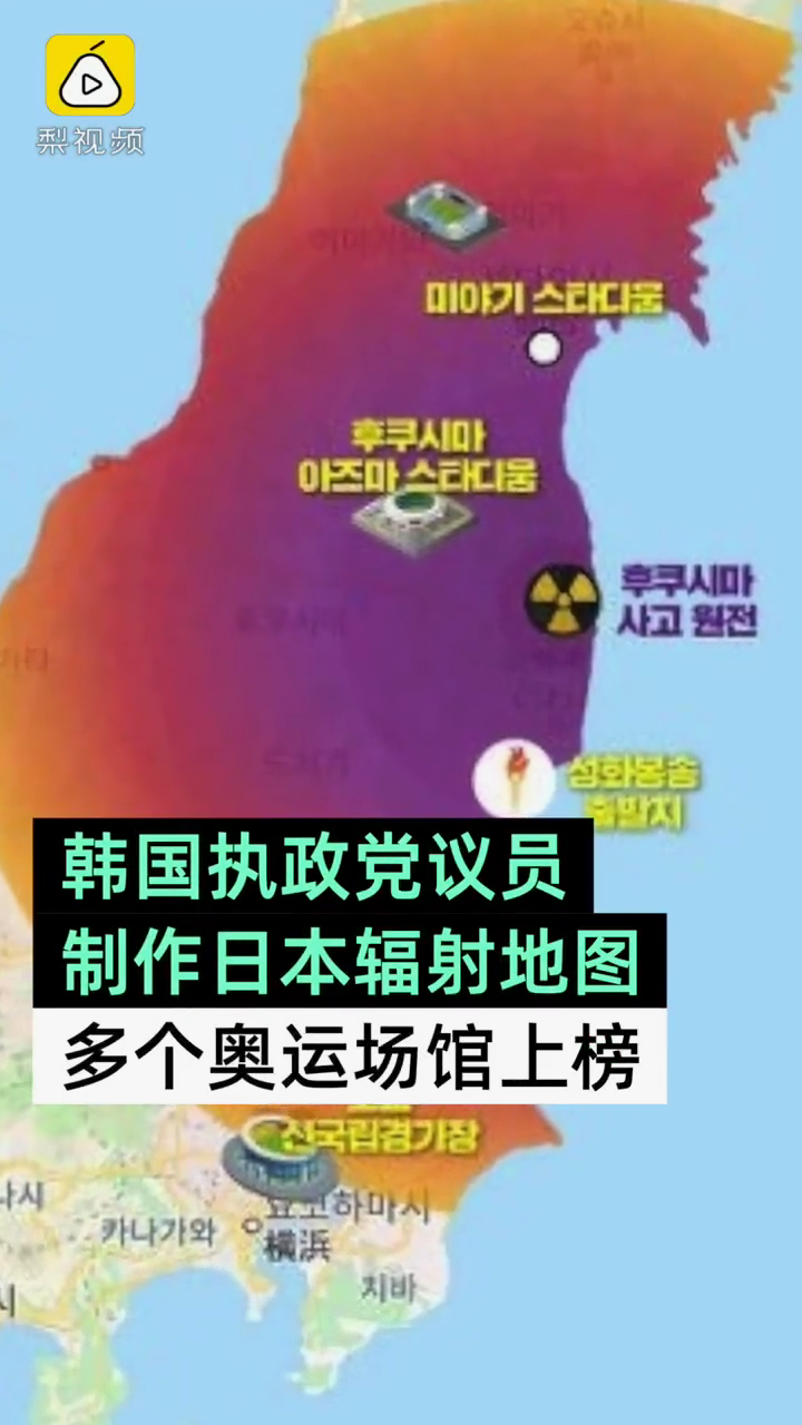 <b>韩议员绘日本奥运场馆核辐射表#,日方:总有人抹黑日本</b>