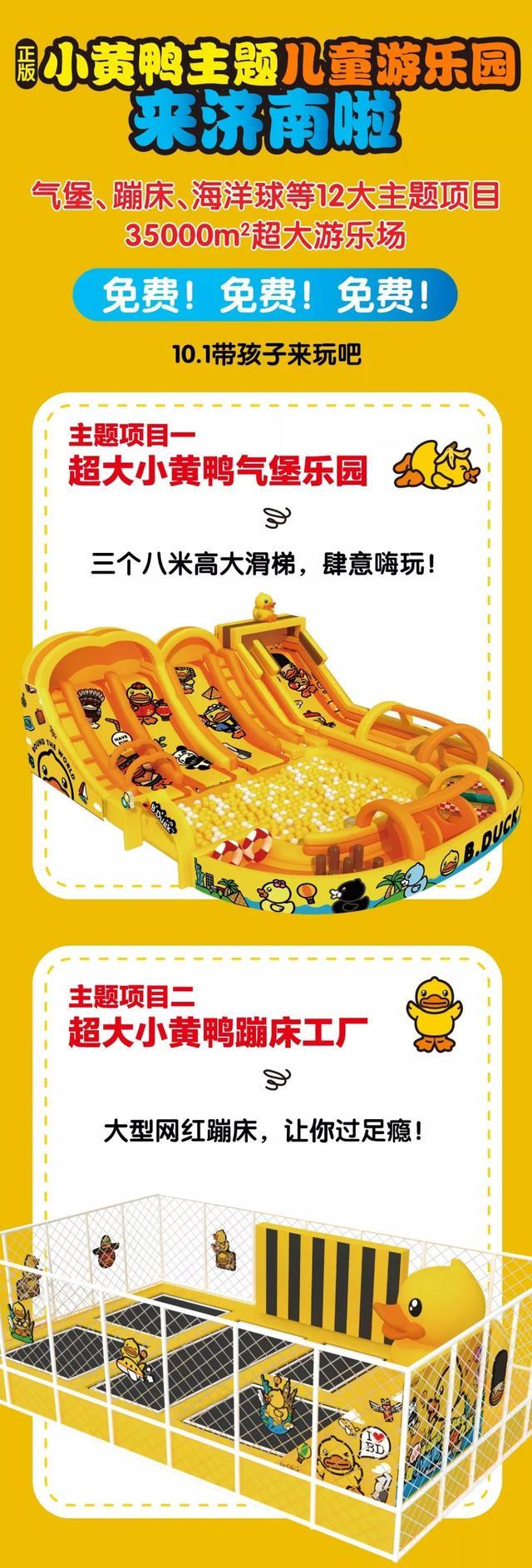 风靡全球的小黄鸭主题游乐园来济南了!比迪士尼还好玩,免费抢票