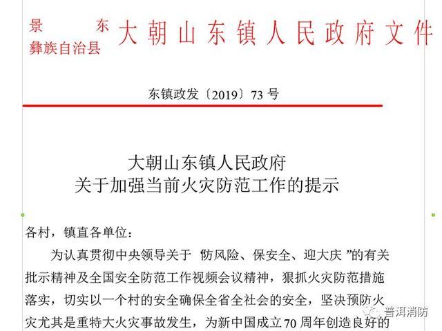 景东各乡镇GDP_景东县
