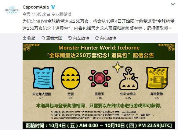 《怪猎世界:冰原》销量250万套官方送纪念道具包