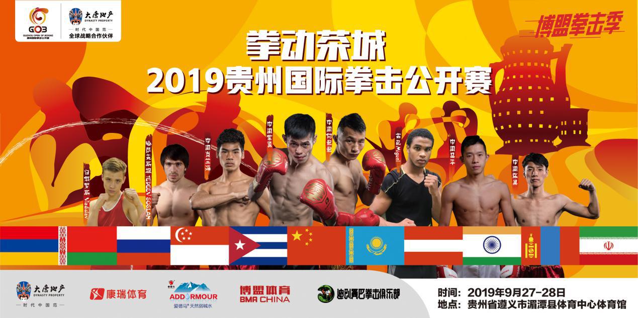 2019贵州国际拳击公开赛开赛中外拳击高手集体亮相