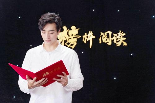 郑云龙现身酷我音乐《榜样阅读》 不自黑反玩演员自我修养