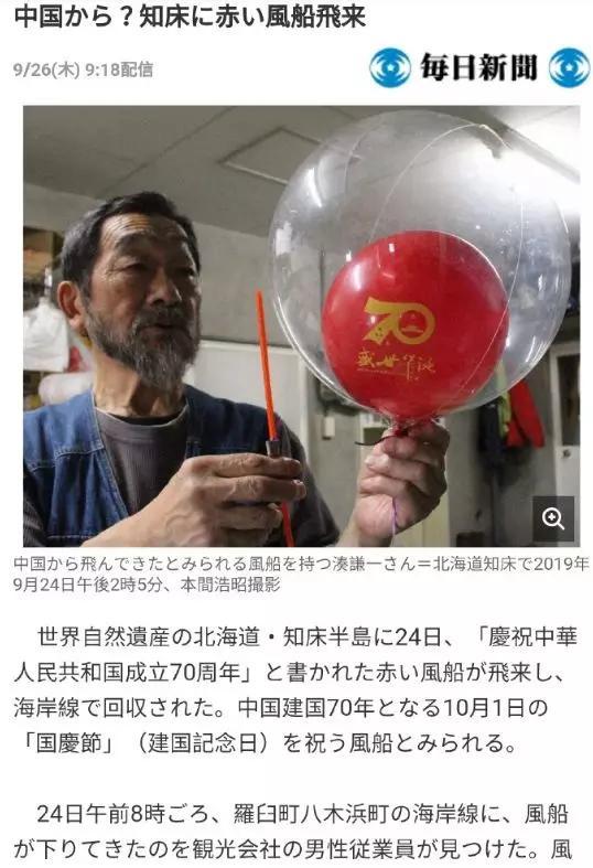 国庆气球飞到日本北海道去了
