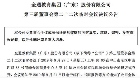 """历时半年,全通教育15亿收购""""吴晓波频道""""黄了!后者已更名"""