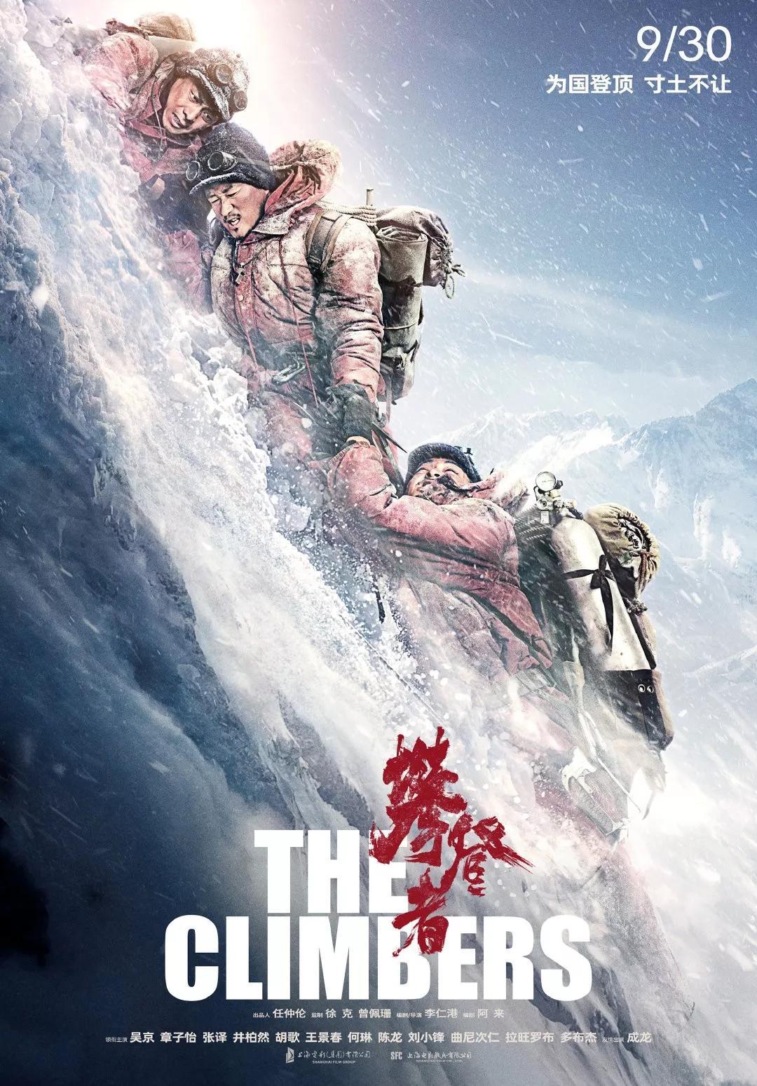 电影《攀登者》原型事件故事 攀登者李国梁原型登顶几人?