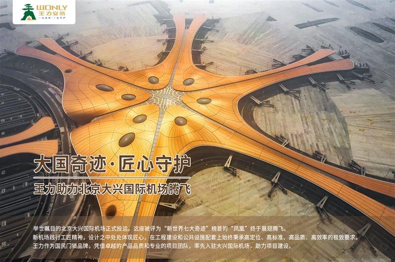 大国奇迹·匠心守护丨王力助力北京大兴国际机场腾飞