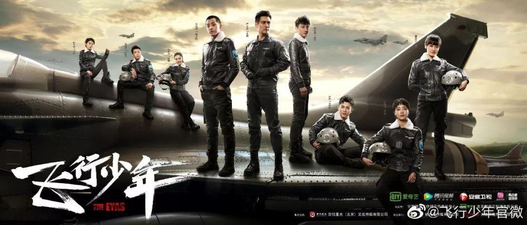 蓝天需要你们保卫!《飞行少年》勇敢、拼搏、一起翱翔