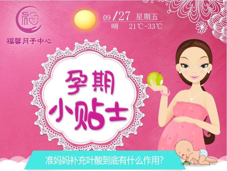 福馨孕期小贴士:准妈妈补充叶酸到底有什么作用?