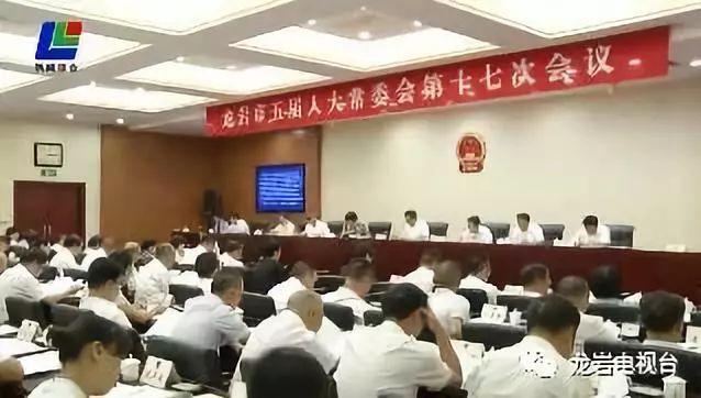 市五届人大常委会第十七次会议第一次全体会议召开