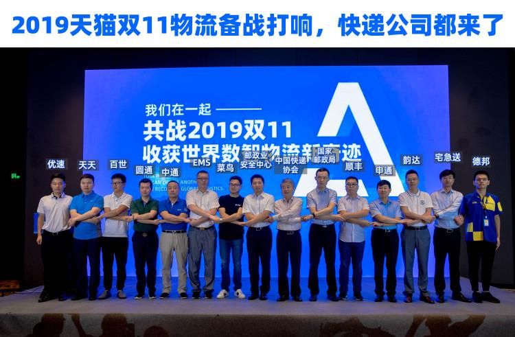 中国11家主流快递公司与天猫、菜鸟一起备战双11全球狂欢节