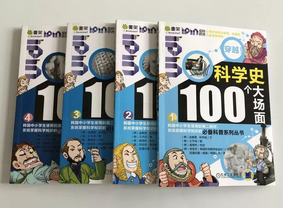 科学史100个大场面!全漫画教科书级科普读物