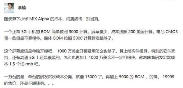 华为:环绕屏没实用价值!小米:把外国车牌贴手机上多卖1万块呢