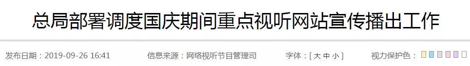 <b>快讯 | 广电总局:实行24小时值班制度,管理好留言、评论、弹幕等</b>