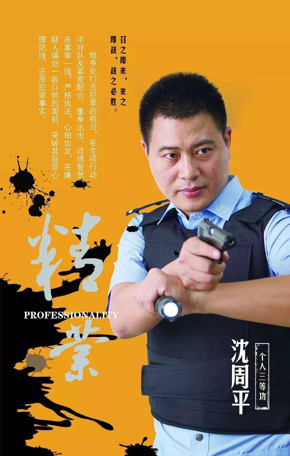 最美浙警丨沈周平:十年磨成刑侦尖兵