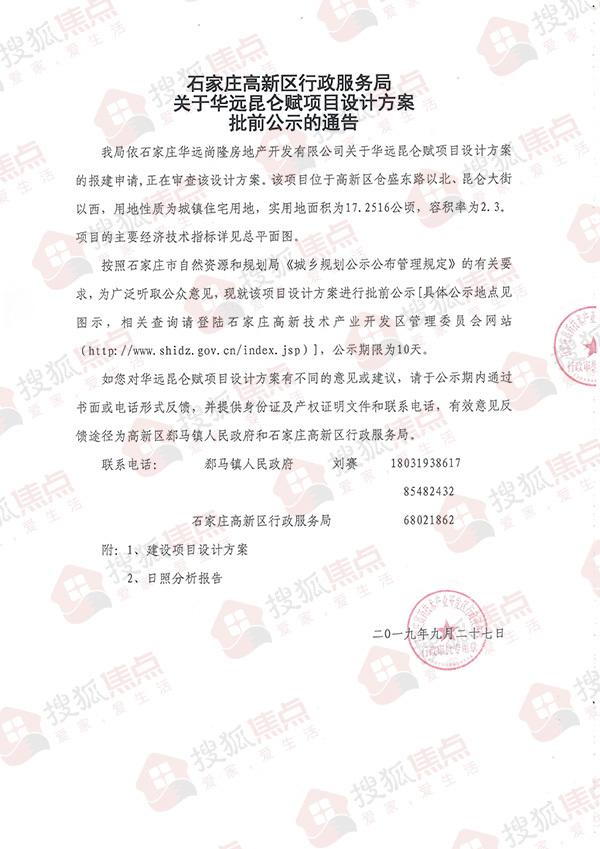 华远布局天山公园旁项目规划曝光 曾激战66轮摘地