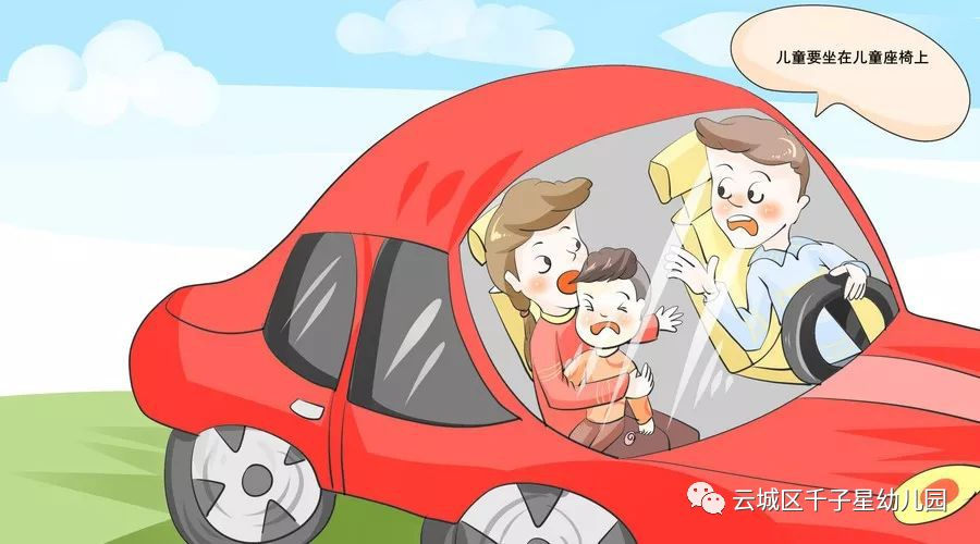 【云城区千子星幼儿园】国庆节放假通知及假期注意事项