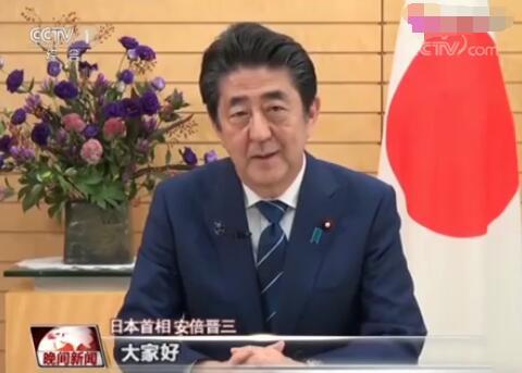 """""""大家好""""国庆前日本首相再发视频祝贺节日 中方表态:赞赏"""