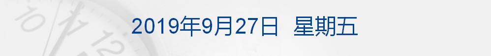 早财经丨商务部:中方企业正在开展美国农产品询价和采购;华为Mate 30系列销售额1分钟破5亿;九寨沟景区部分景观今日重新对外开放,散客可拼团