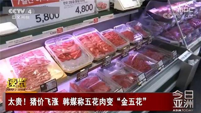 """太贵!猪价飞涨 韩媒称五花肉变""""金五花"""""""