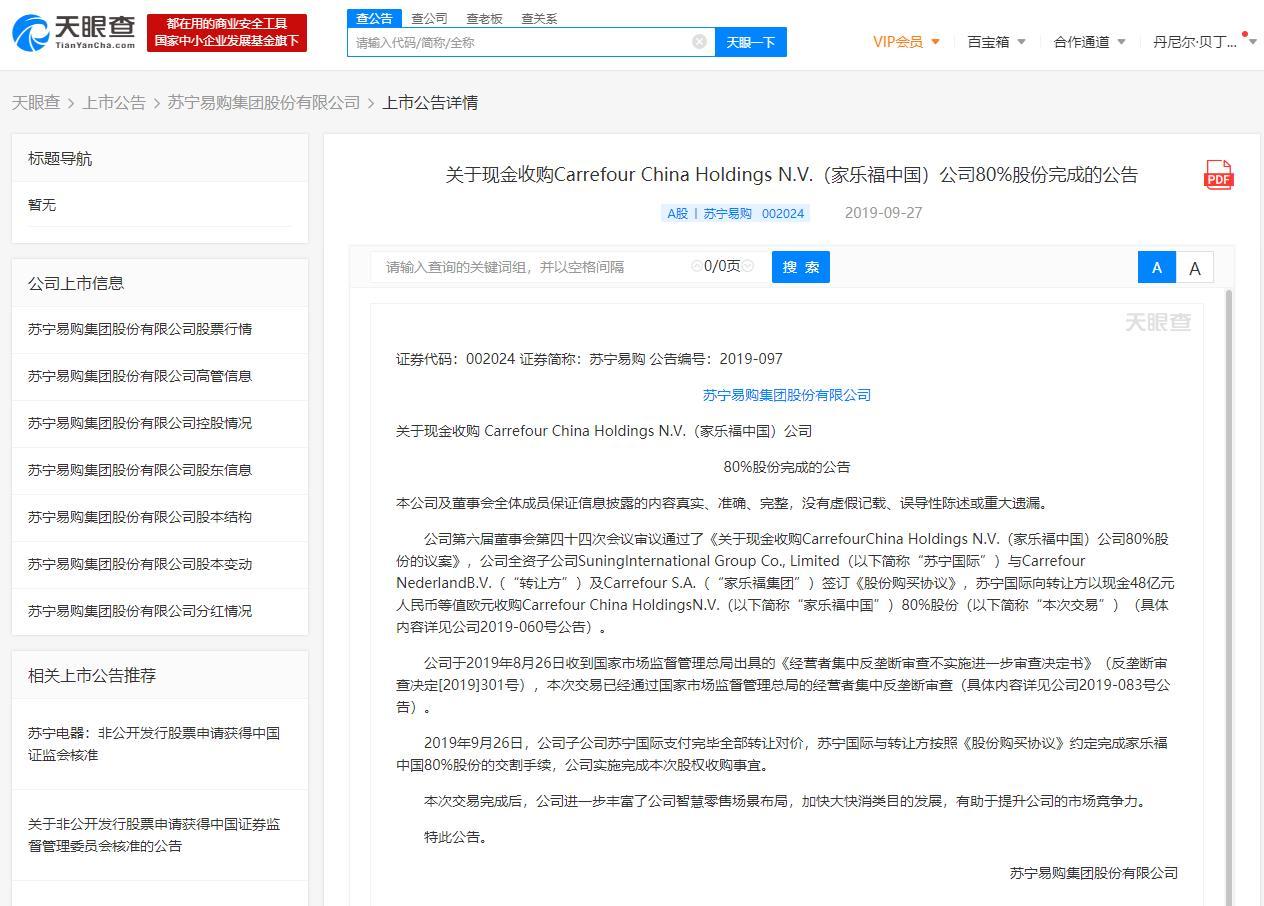 仅耗时三个月 苏宁易购完成收购家乐福中国80%股份
