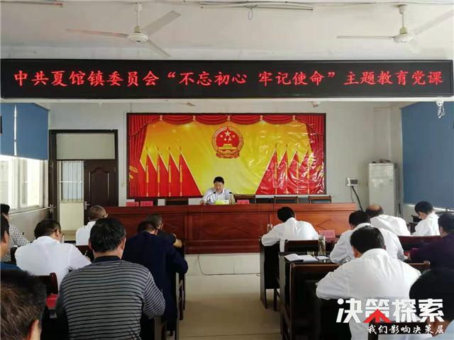 内乡县夏馆镇党委书记王锋讲授党课