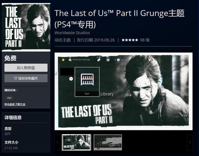 艾莉的憎恶《最后的生还者2》PS4版免费主题上线