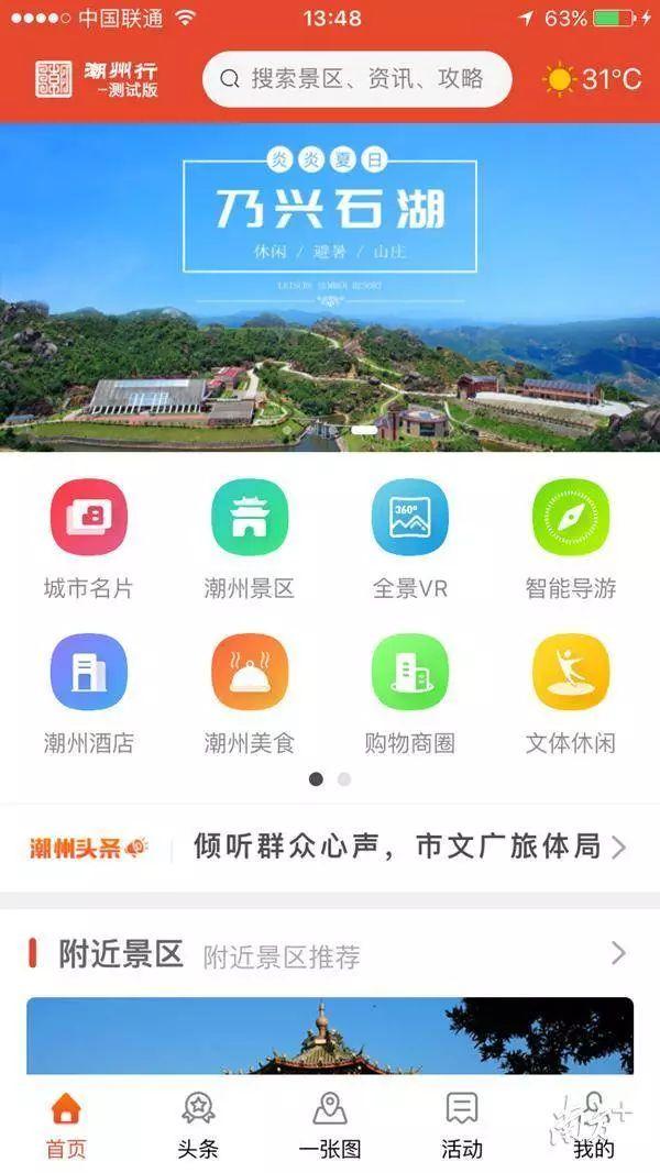 VR全景、智能导游、在线找车位……来潮州,下载这个智慧旅游APP就对了