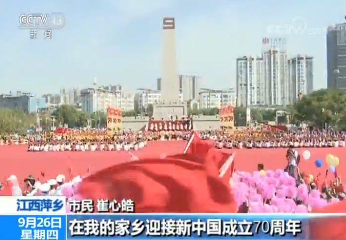 各地学生、交警和群众 舞动五星红旗 用歌声告白祖国-国际在线