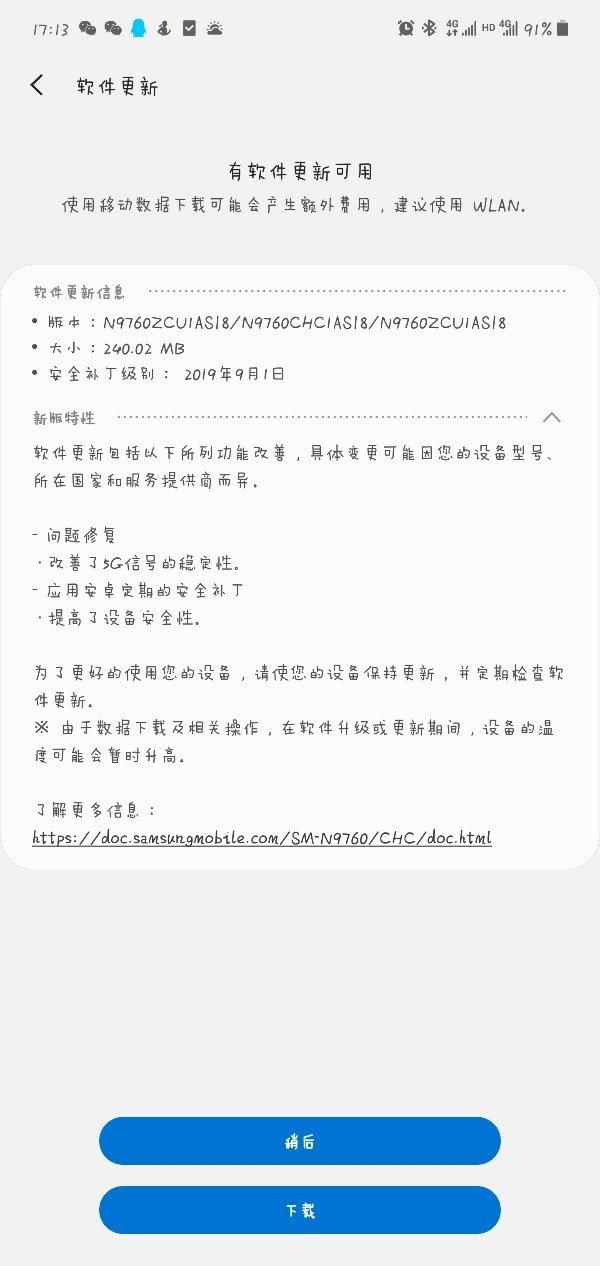 玲珑骰子三星Note10+ 5G国行推送系