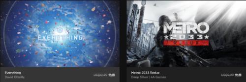 Epic喜加二!《万物》、《地铁:2033重制版》免费领取地址