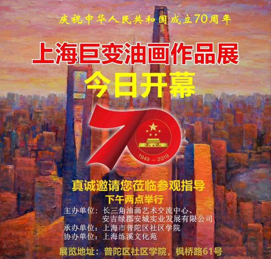 庆祝新中国70华诞上海巨变油画作品展举行