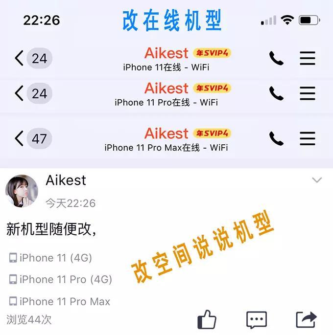 苹果机免越狱改QQ显示iPhone11ProMax在线改空间小尾巴机型