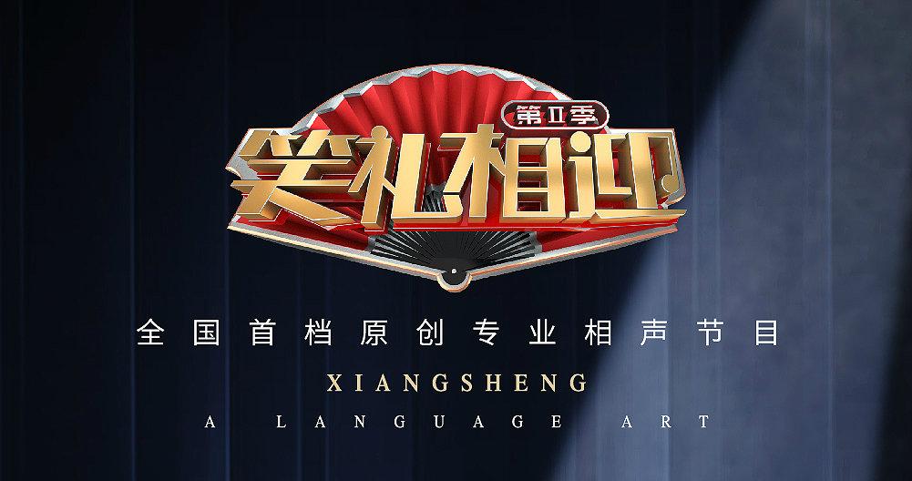 天津卫视《笑礼相迎》第二季定档,歌咏祖国,郭德纲徒弟参赛