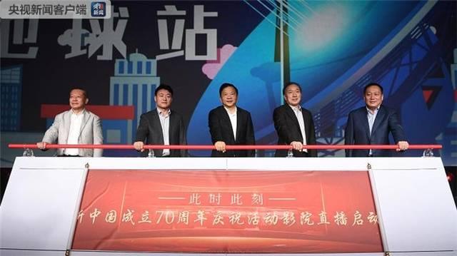 """国庆当天影院看盛典!电视与院线历史性""""牵手"""""""