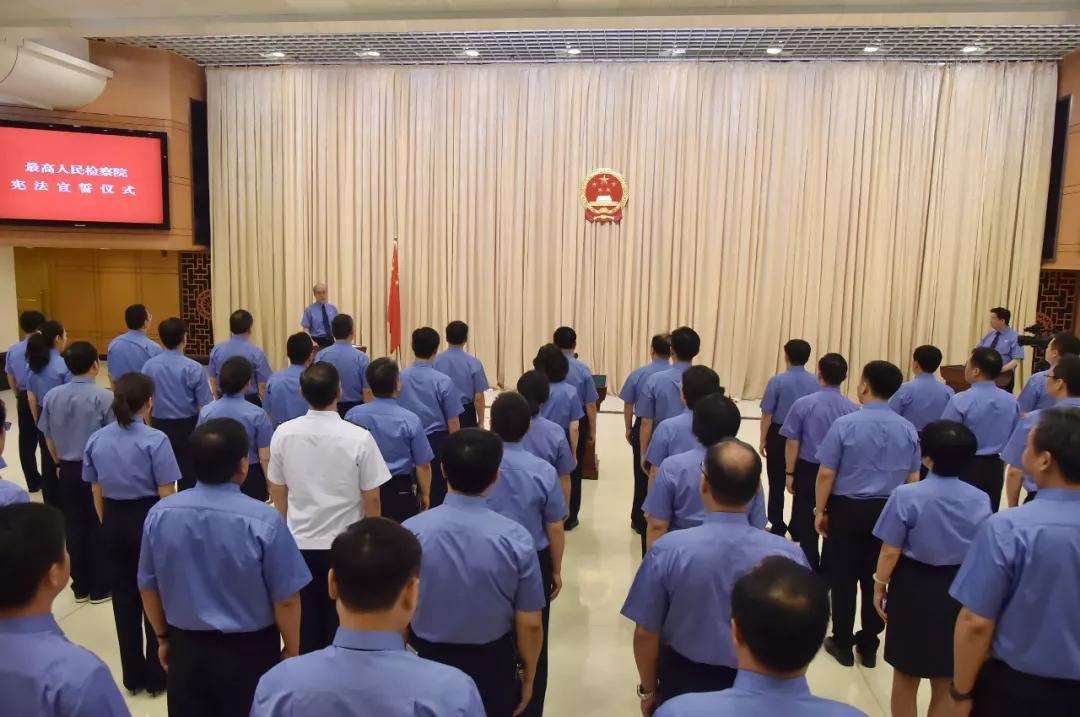国庆前夕,最高检举行这次宪法宣誓仪式,意义特殊!
