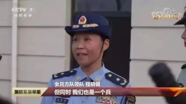国庆受阅的女将军,真容及身份揭晓!