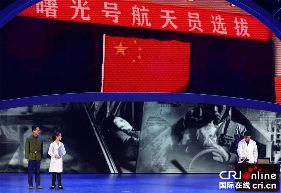 中国航天人创作的音乐舞蹈情景剧《问天》在京首演