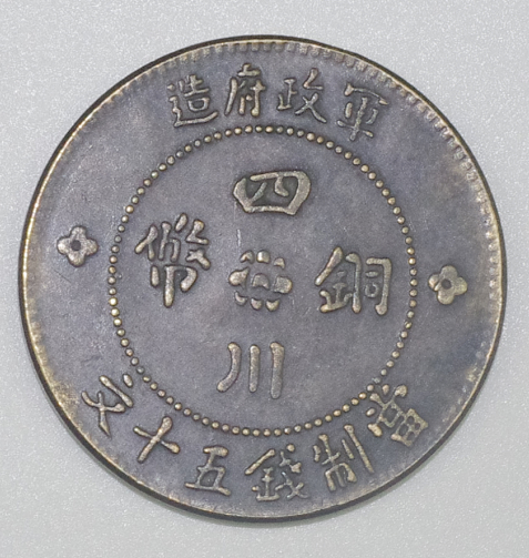 <b>市场罕见的民国元年四川铜币</b>