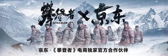 京东助力国货崛起,诠释攀登者精神