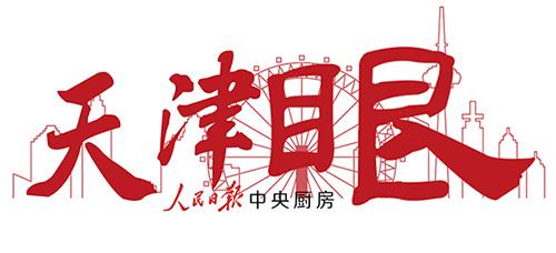 """【天津创造的""""新中国第一""""】""""自行车王国""""从""""飞鸽""""启航"""