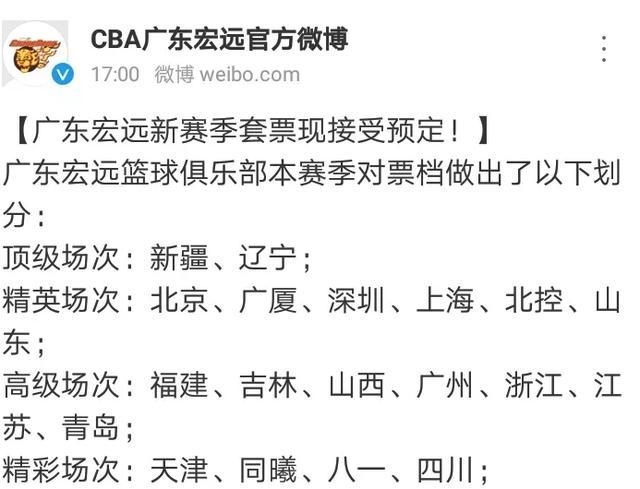 北控双加时赢广州意味着什么?北控双加时赢广州令人震惊