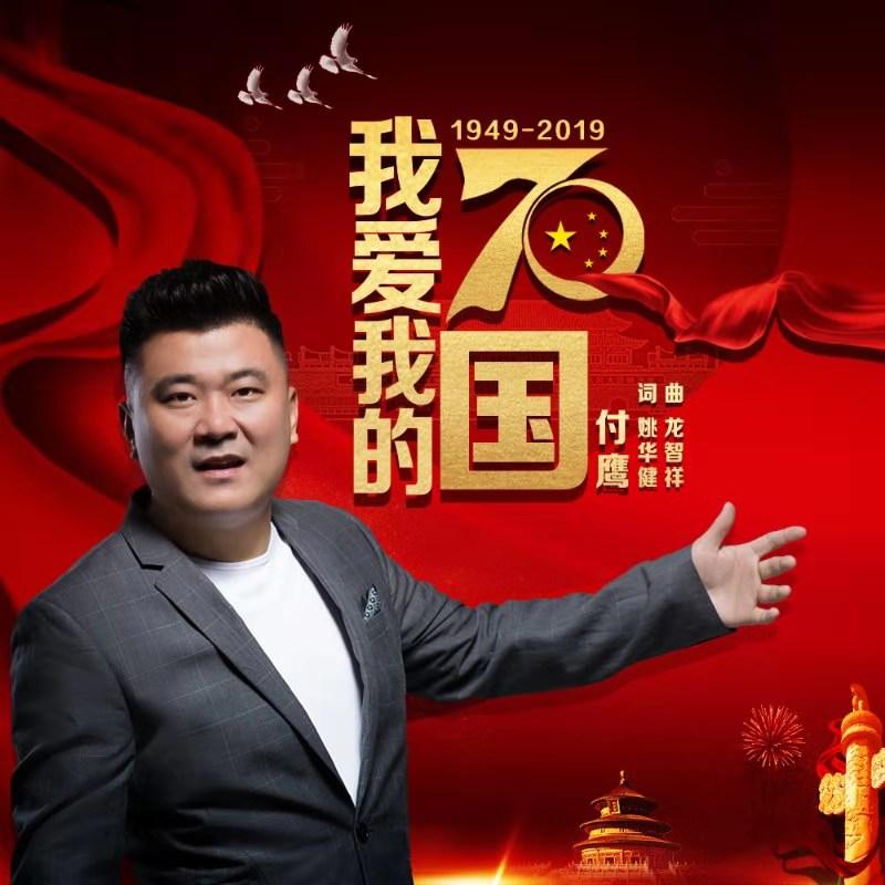 华语乐坛| 付鹰演唱《我爱我的国》倾情发布