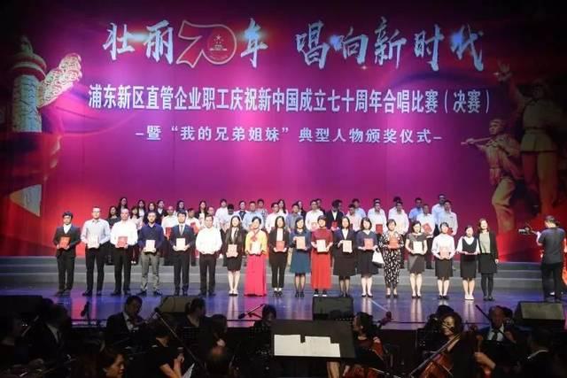 天安财险合唱团荣获浦东新区直管企业职工庆祝新中国成立70周年合唱比赛(决赛)一等奖插图(9)