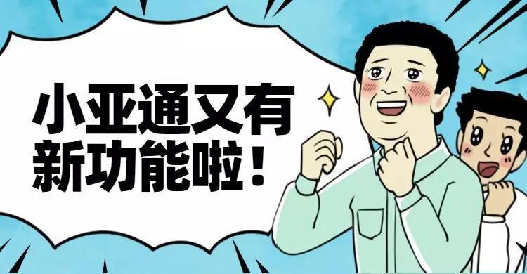 上新|小亚通系统如何一键导入【有赞标准订单】?