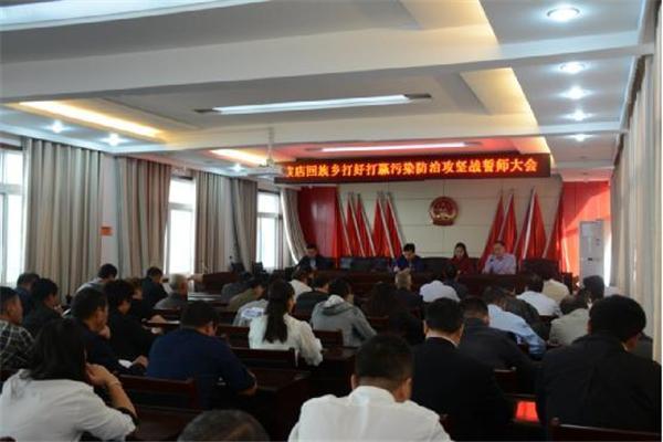 方城县袁店回族乡重点部署全面吹响污染防治攻坚号角